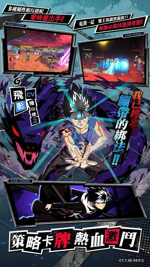 Screenshot 3: 幽遊白書:BANG! 靈丸| 繁中版