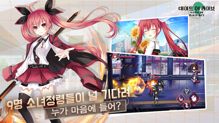 Screenshot 3: Date A Live: Spirit Pledge | Coreano