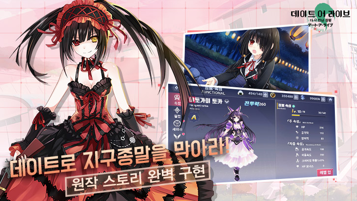 Screenshot 2: Date A Live: Spirit Pledge | Coreano