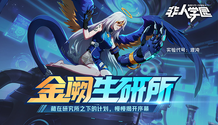 Screenshot 1: Extraordinary Ones (Non Human Academy) | Simplified Chinese