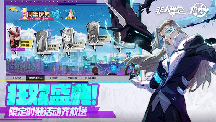 Screenshot 2: 非人學園(簡中版)
