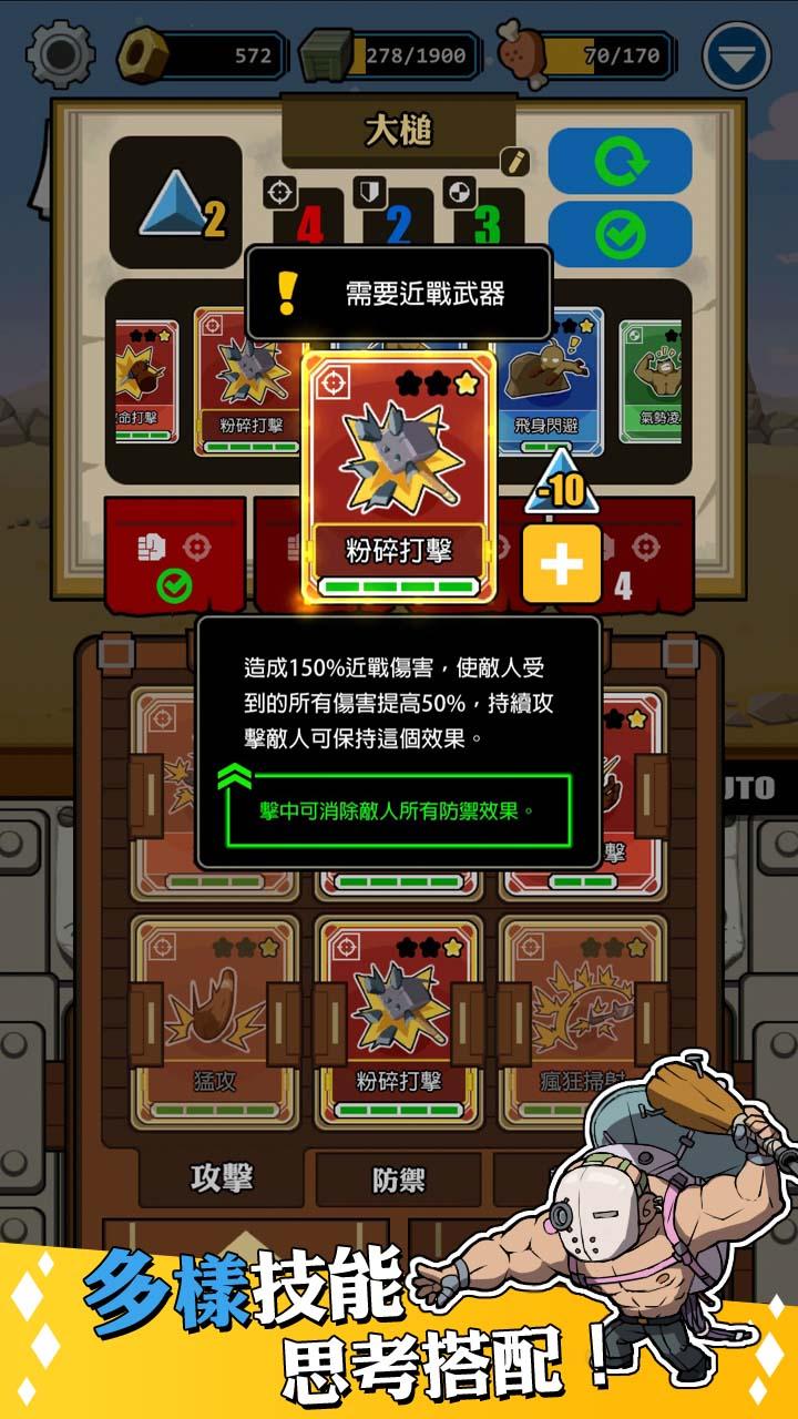 Screenshot 3: The Radio Towers