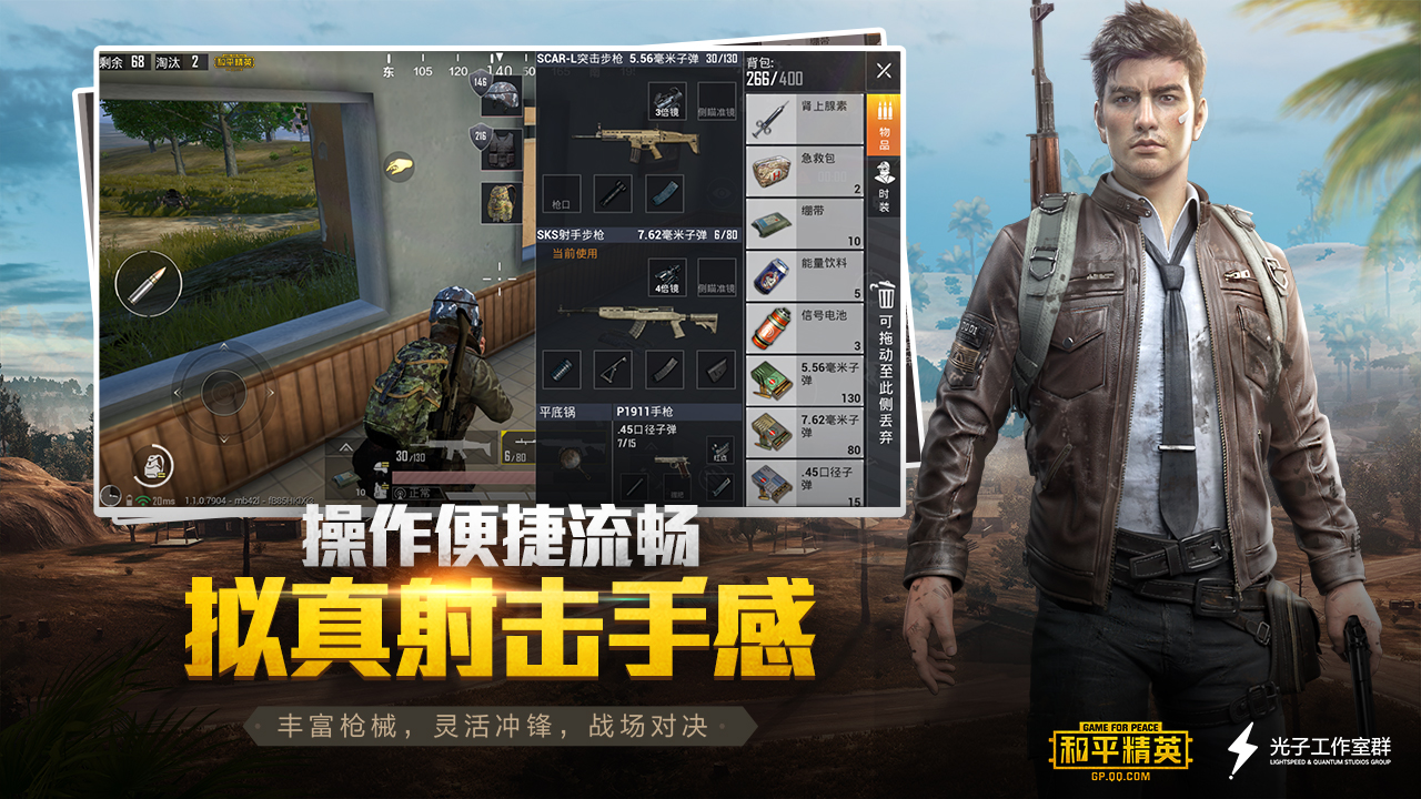 Screenshot 4: 絕地求生:刺激戰場 (簡中版)