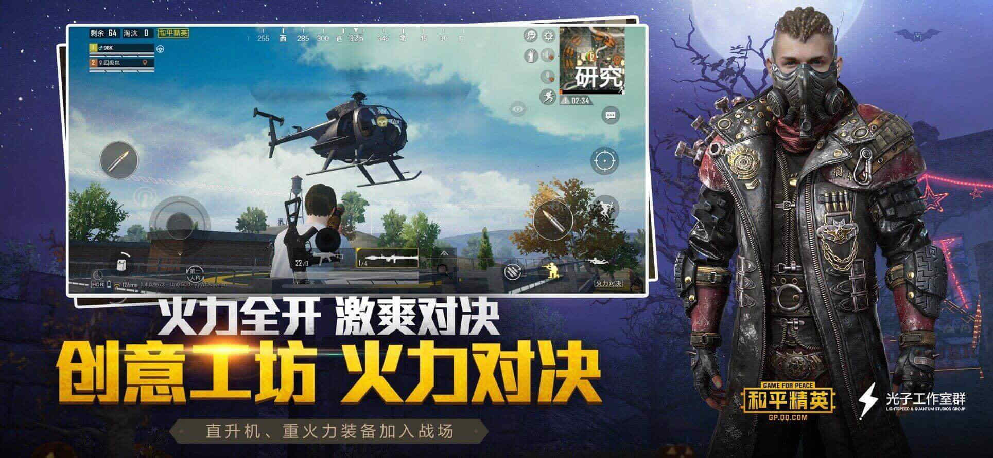 Screenshot 2: PUBG MOBILE | 簡体字中国語版