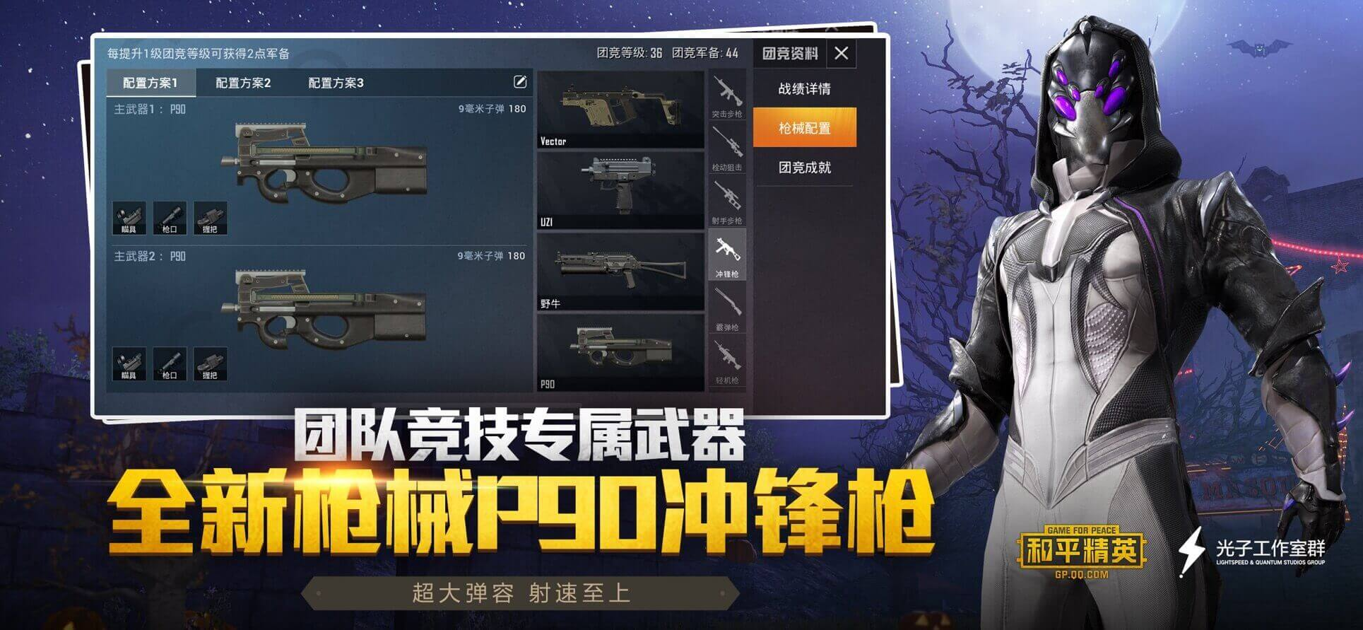 Screenshot 3: PUBG MOBILE | 簡体字中国語版