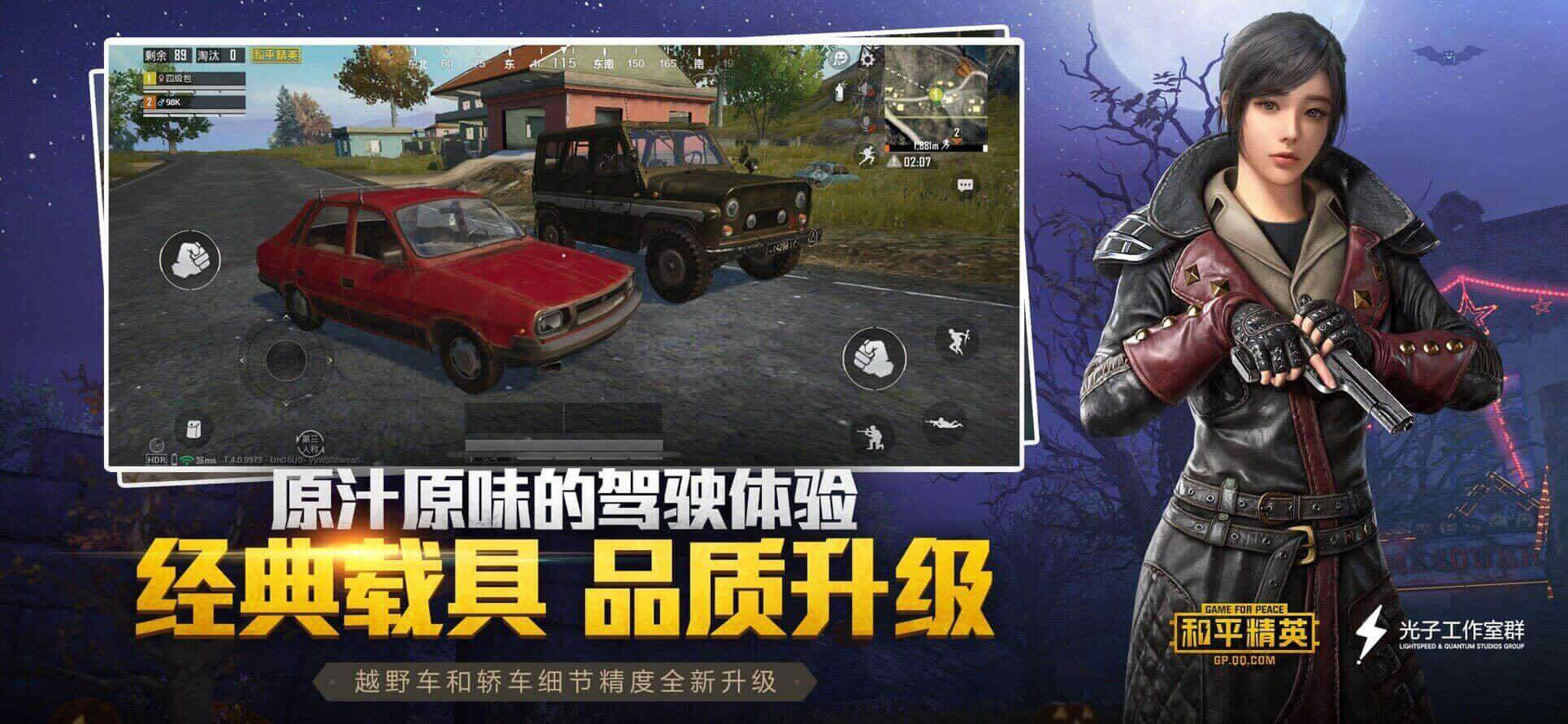 Screenshot 4: PUBG MOBILE | 簡体字中国語版