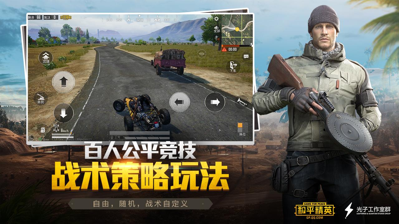 Screenshot 2: 絕地求生:刺激戰場 (簡中版)