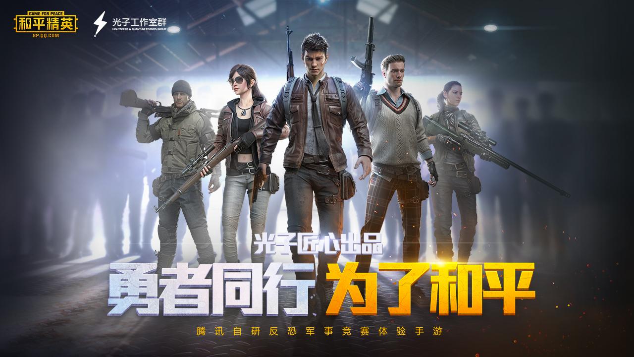 Screenshot 1: 絕地求生:刺激戰場 (簡中版)