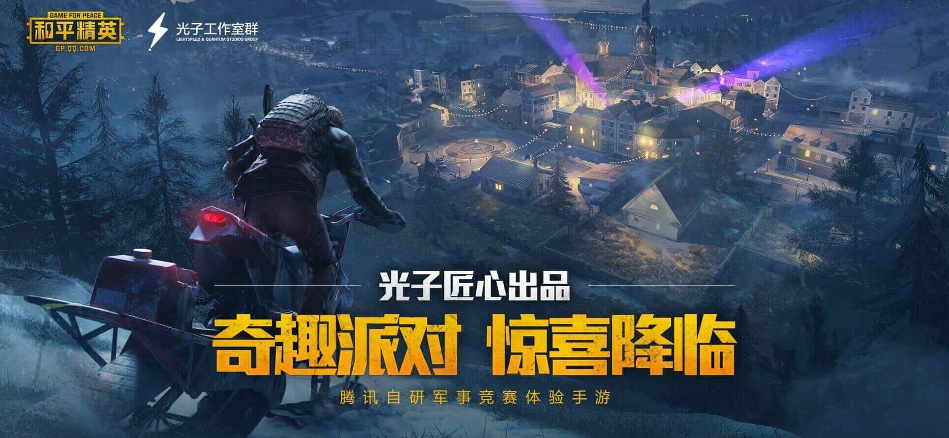 Screenshot 1: PUBG MOBILE | 簡体字中国語版