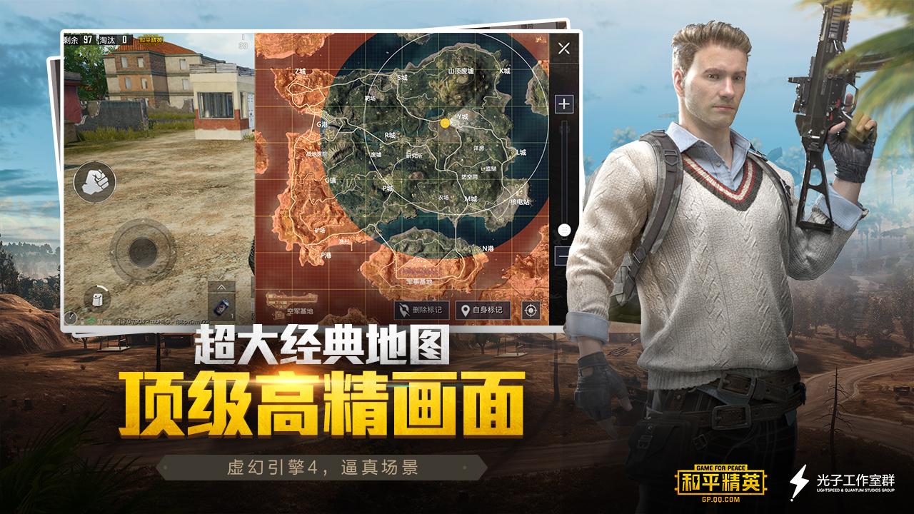 Screenshot 3: 絕地求生:刺激戰場 (簡中版)