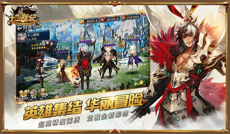 Screenshot 4: 七騎士 | 簡中版