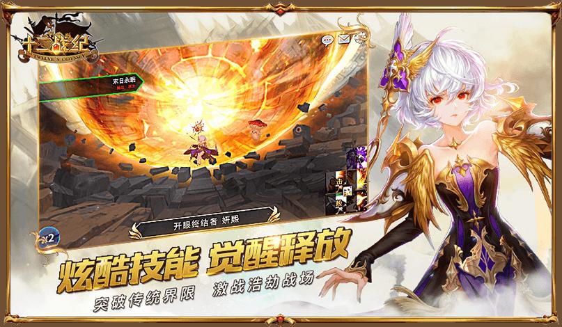 Screenshot 3: 七騎士 | 簡中版