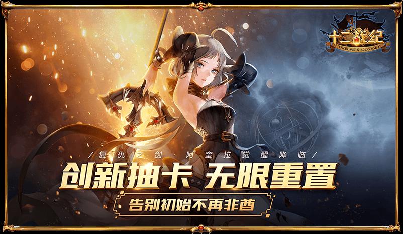 Screenshot 1: 七騎士 | 簡中版