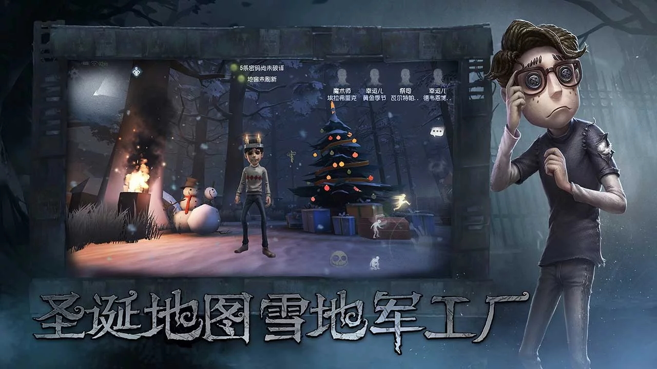 Screenshot 4: 第五人格 (簡中版)