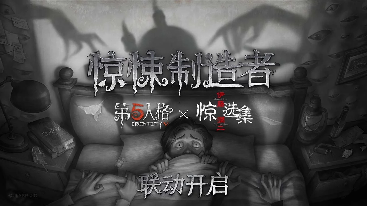 Screenshot 1: 第五人格 (簡中版)