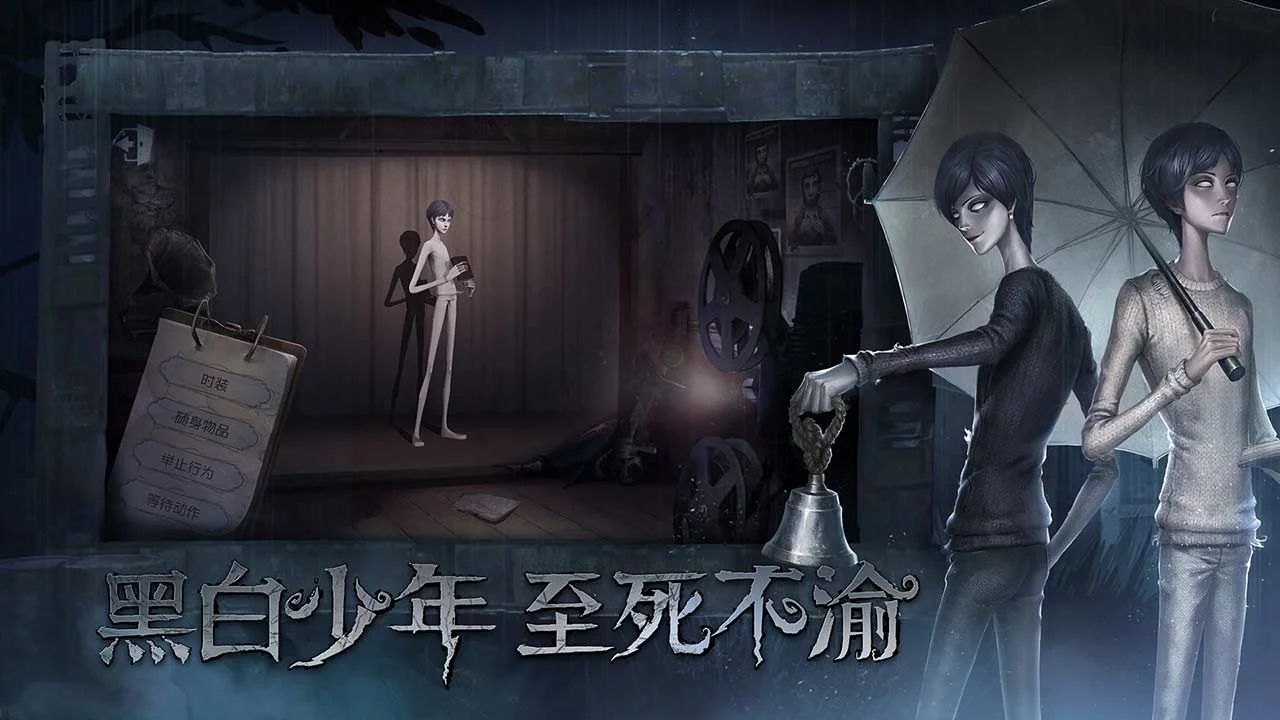 Screenshot 3: 第五人格 (簡中版)