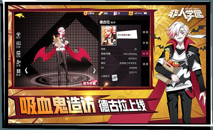 Screenshot 2: 非人學園
