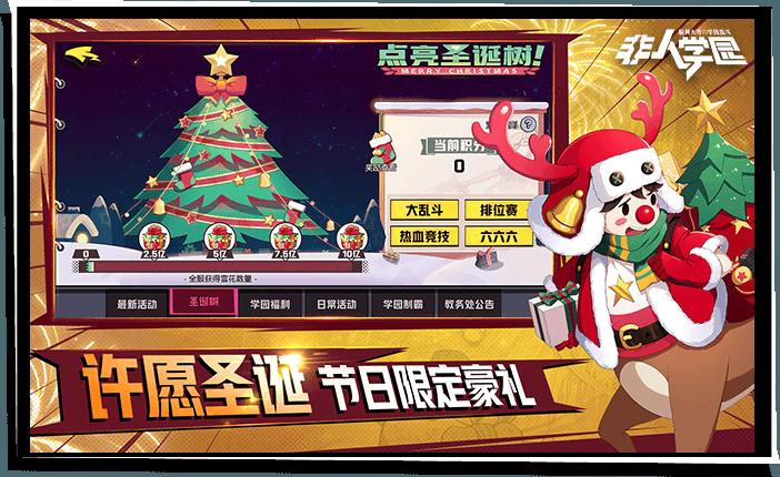 Screenshot 3: 非人學園