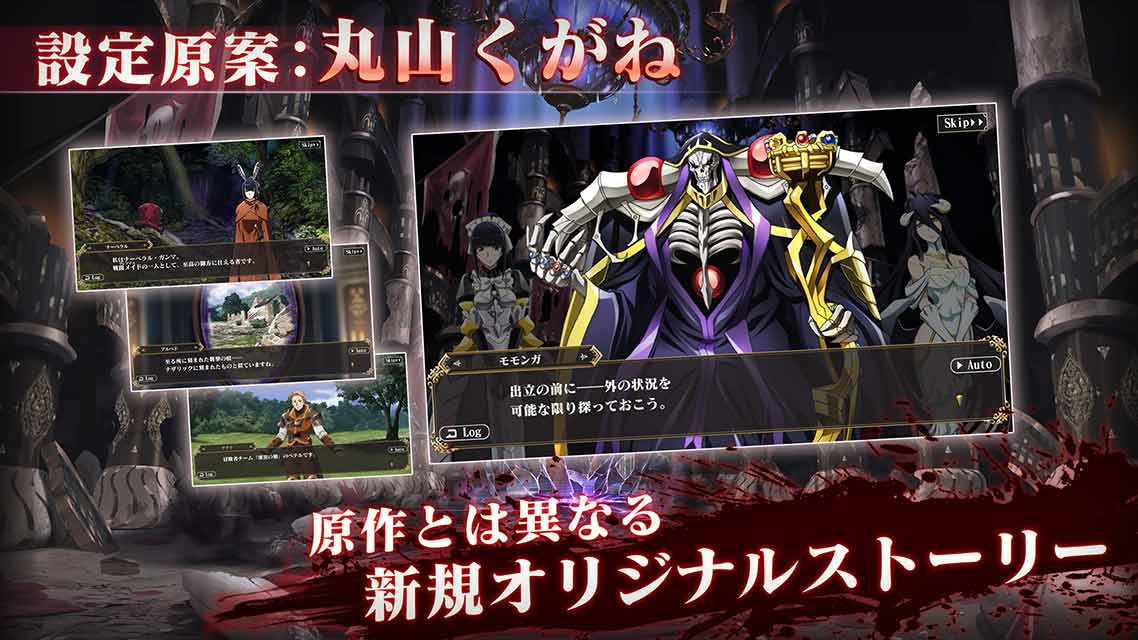 Screenshot 2: OVERLORD MASS FOR THE DEAD