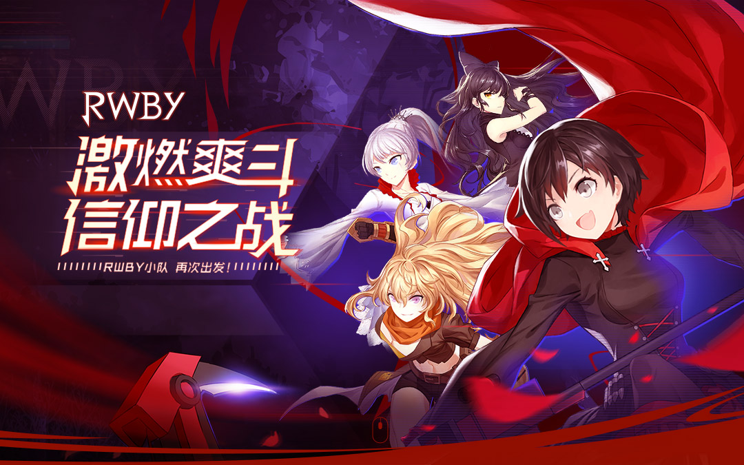 Screenshot 1: RWBY
