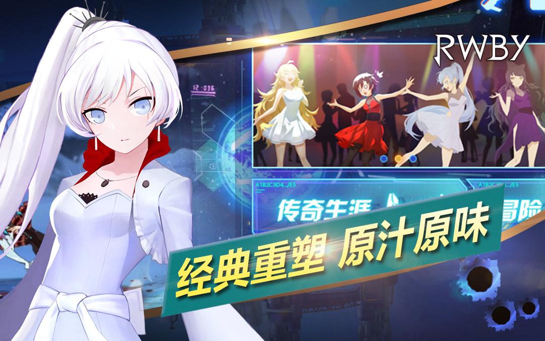 Screenshot 3: 瑰雪黑陽:RWBY