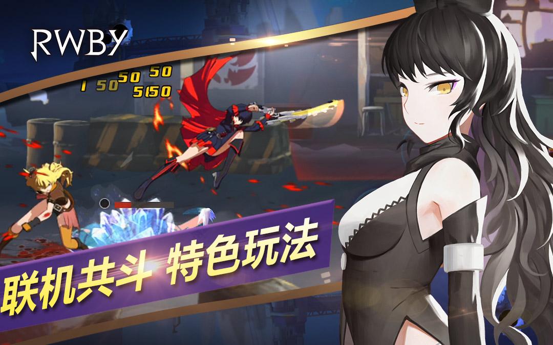 Screenshot 4: 瑰雪黑陽:RWBY