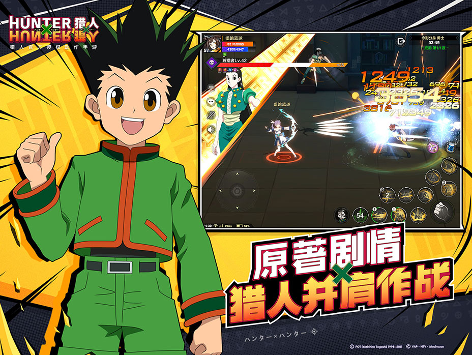 Screenshot 2: Hunter X Hunter