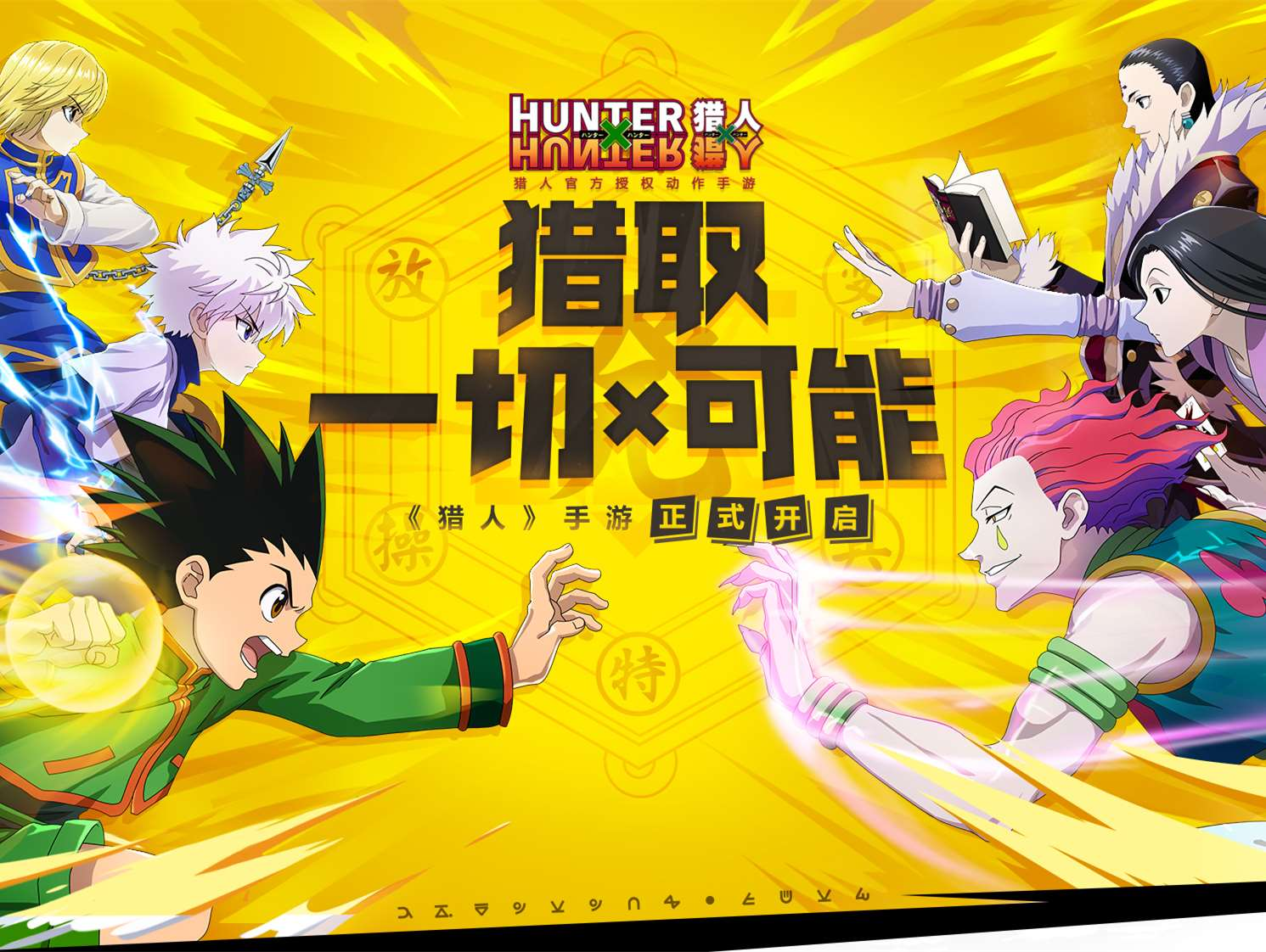 Screenshot 1: Hunter X Hunter
