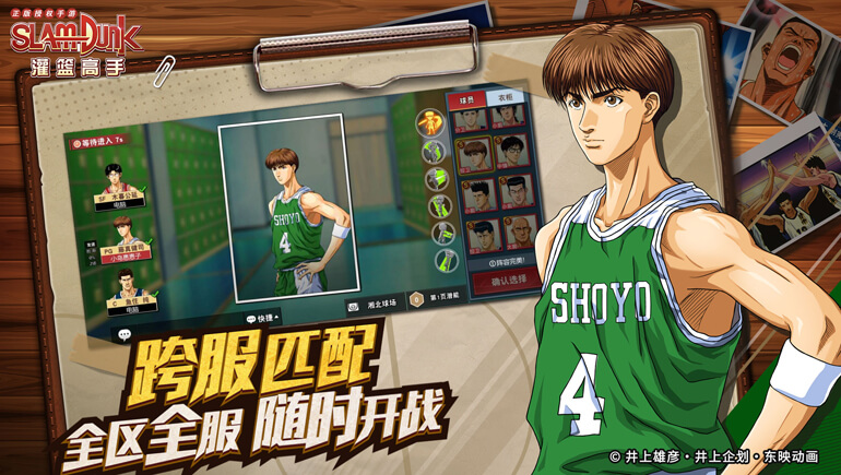 Screenshot 3: Slam Dunk
