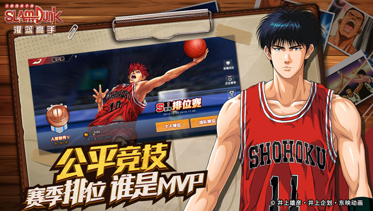 Screenshot 4: Slam Dunk