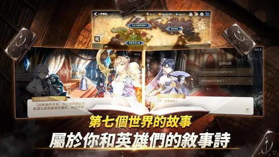 Screenshot 3: 第七史詩 (Epic Seven)