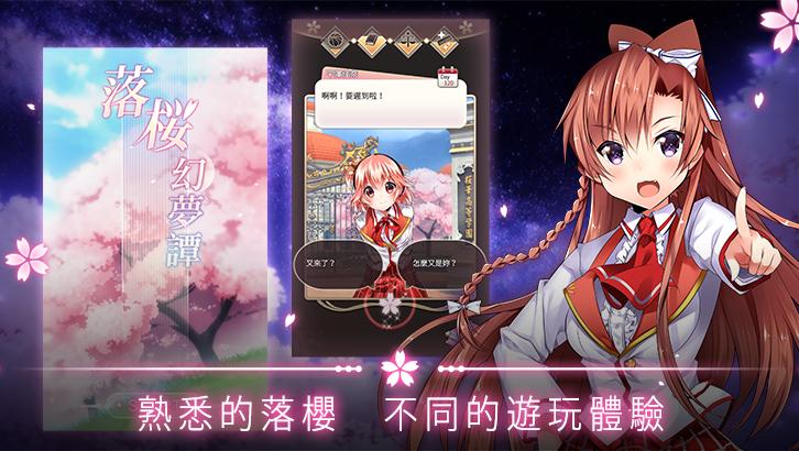 Screenshot 2: 落櫻幻夢譚
