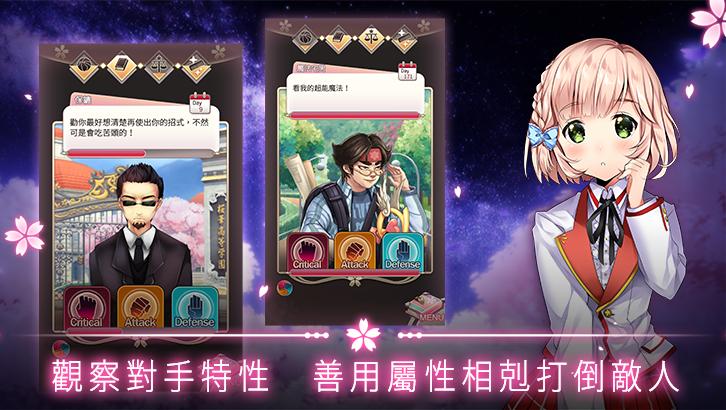 Screenshot 4: 落櫻幻夢譚