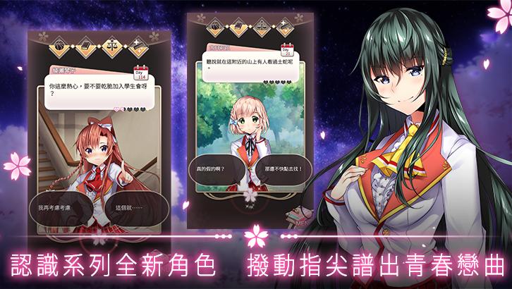 Screenshot 3: 落櫻幻夢譚