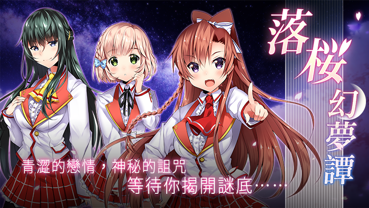 Screenshot 1: 落櫻幻夢譚