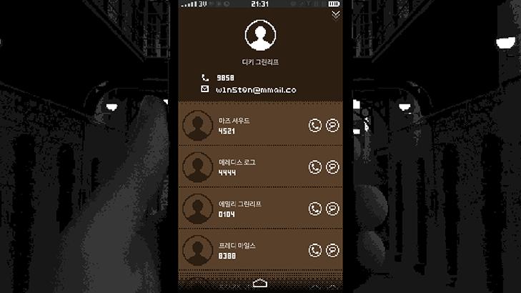 Screenshot 4: 레플리카