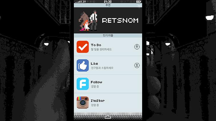 Screenshot 3: 레플리카