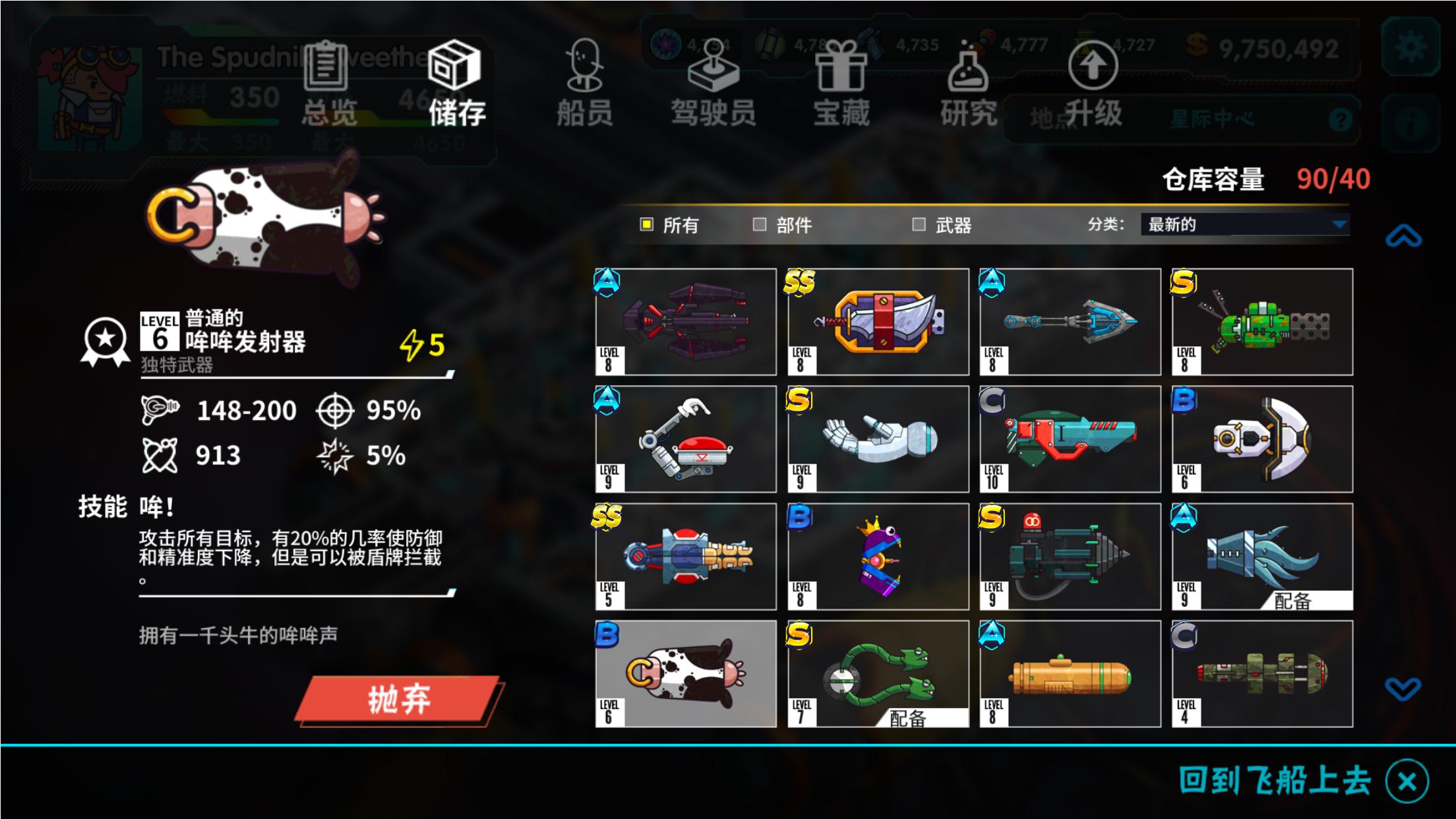 Screenshot 4: 看!馬鈴薯們的宇宙飛船?!【官方安卓版首發】