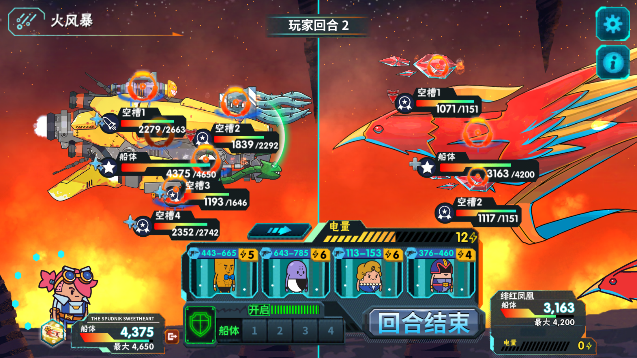 Screenshot 1: 看!馬鈴薯們的宇宙飛船?!【官方安卓版首發】