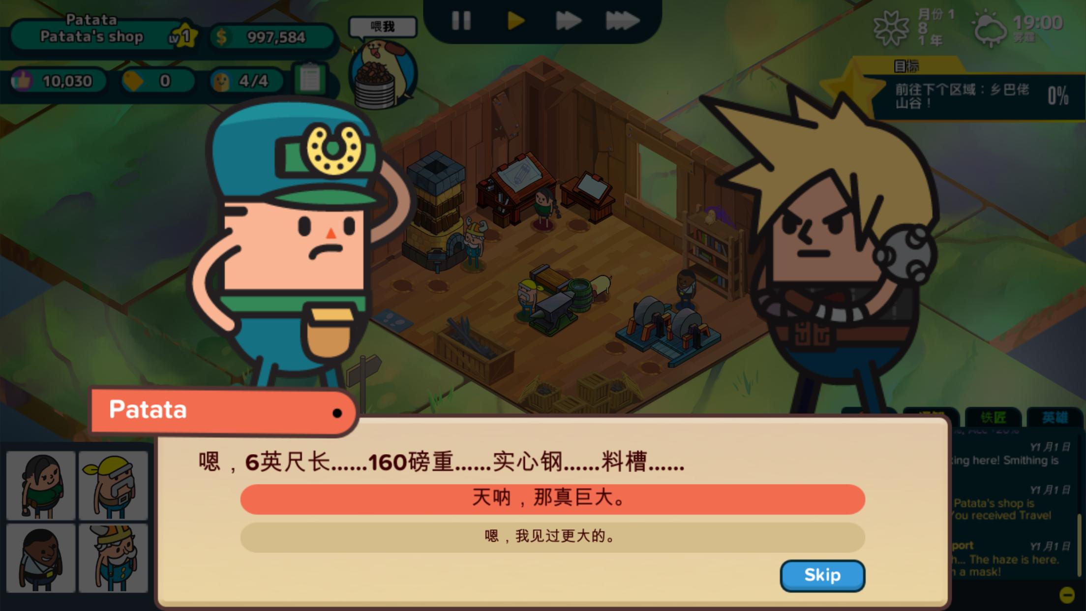 Screenshot 3: 看!馬鈴薯們的武器工坊?!