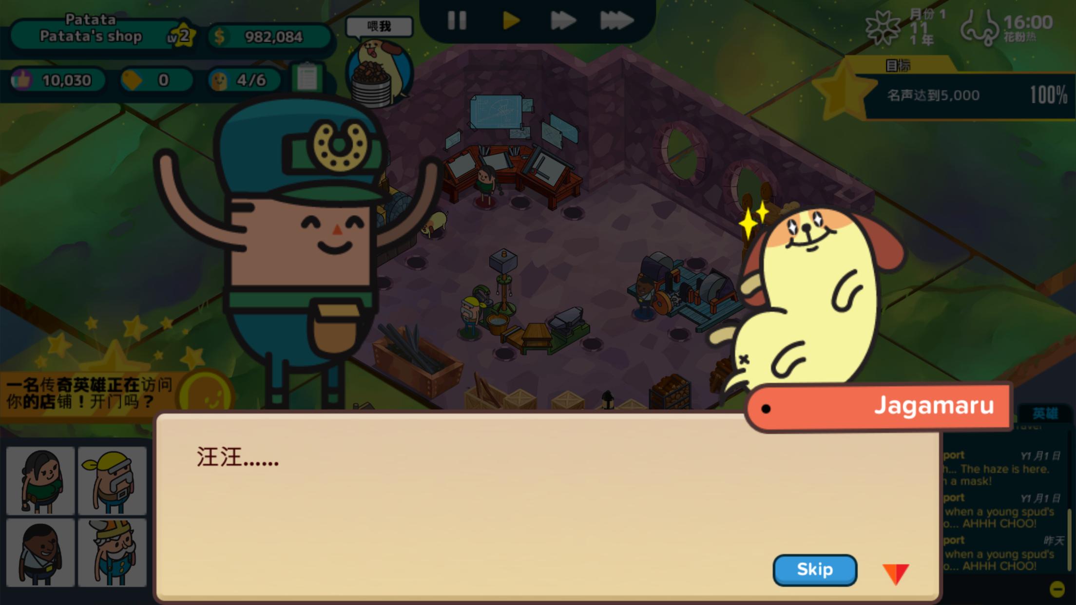 Screenshot 4: 看!馬鈴薯們的武器工坊?!