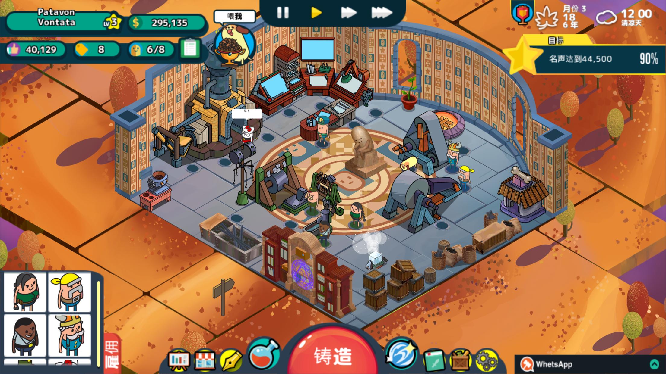 Screenshot 1: 看!馬鈴薯們的武器工坊?!