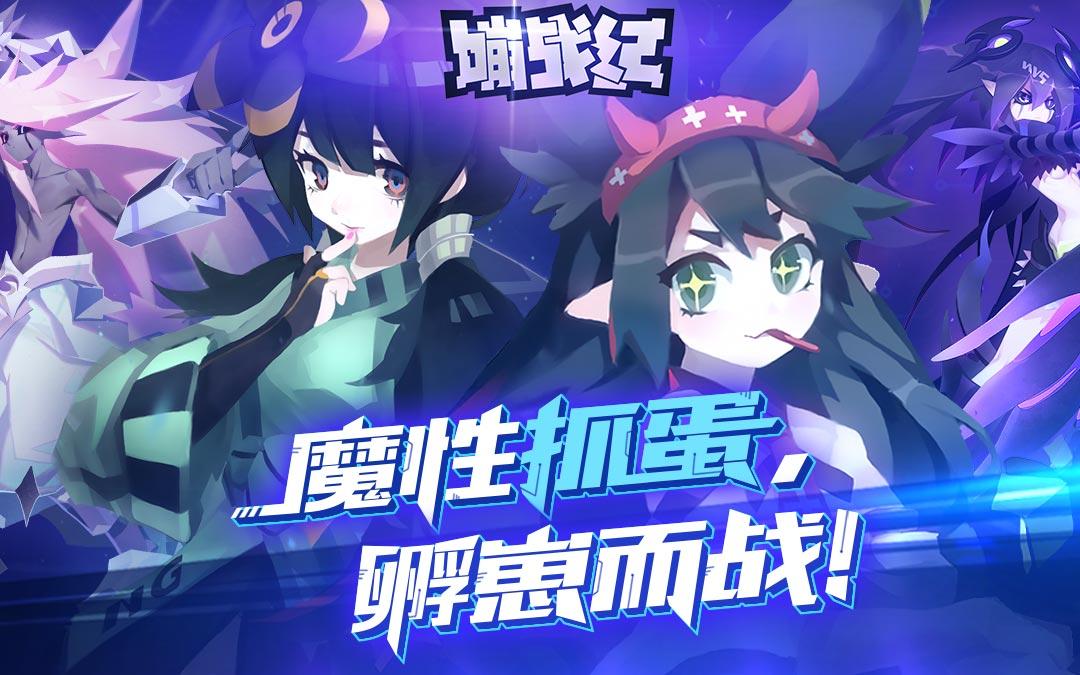 Screenshot 1: 嘣戰紀