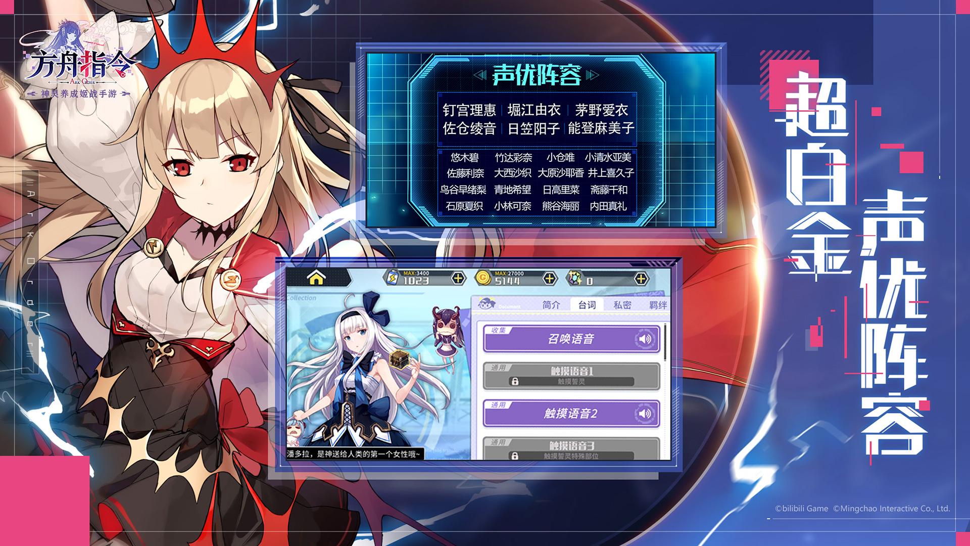 Screenshot 3: 方舟指令 Ark Order (簡中版)