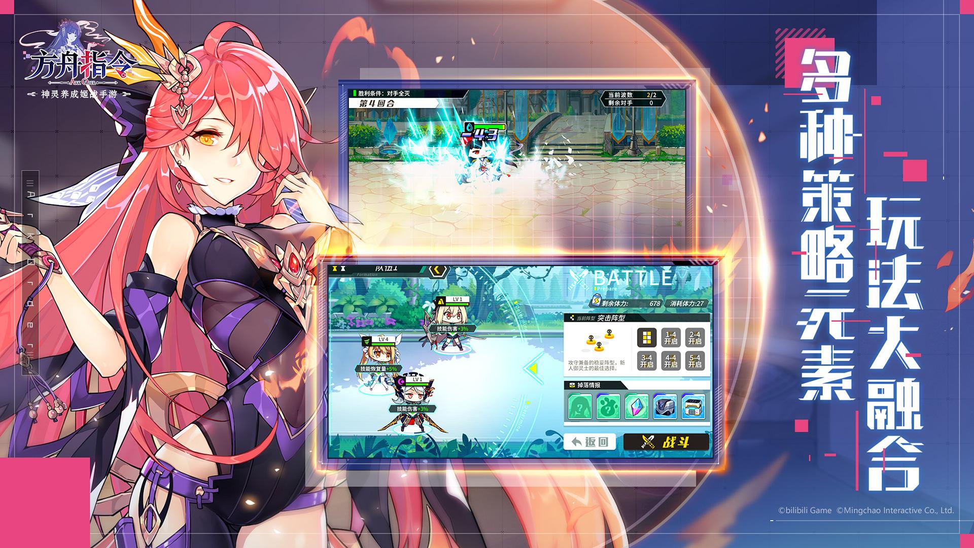 Screenshot 4: 方舟指令 Ark Order (簡中版)
