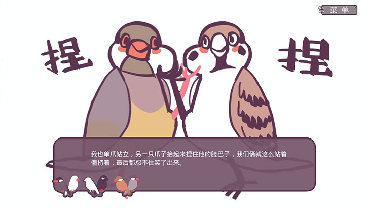Screenshot 2: 咕啾!文鳥戀愛物語