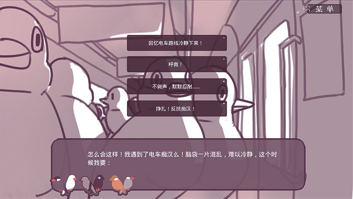 Screenshot 3: 咕啾!文鳥戀愛物語