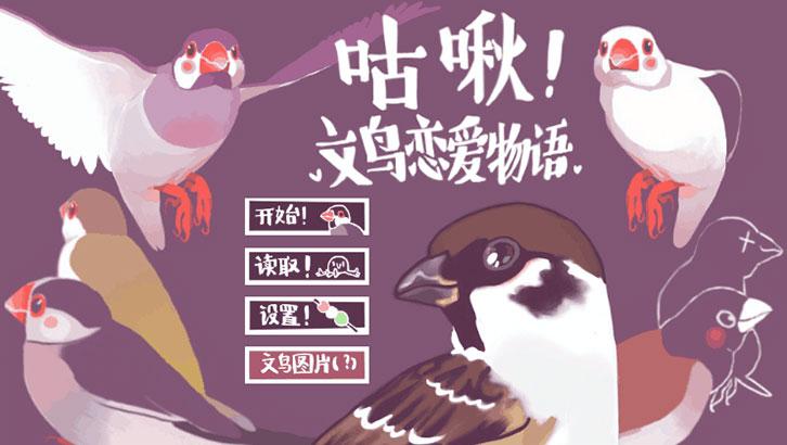 Screenshot 1: 文鳥戀愛物語