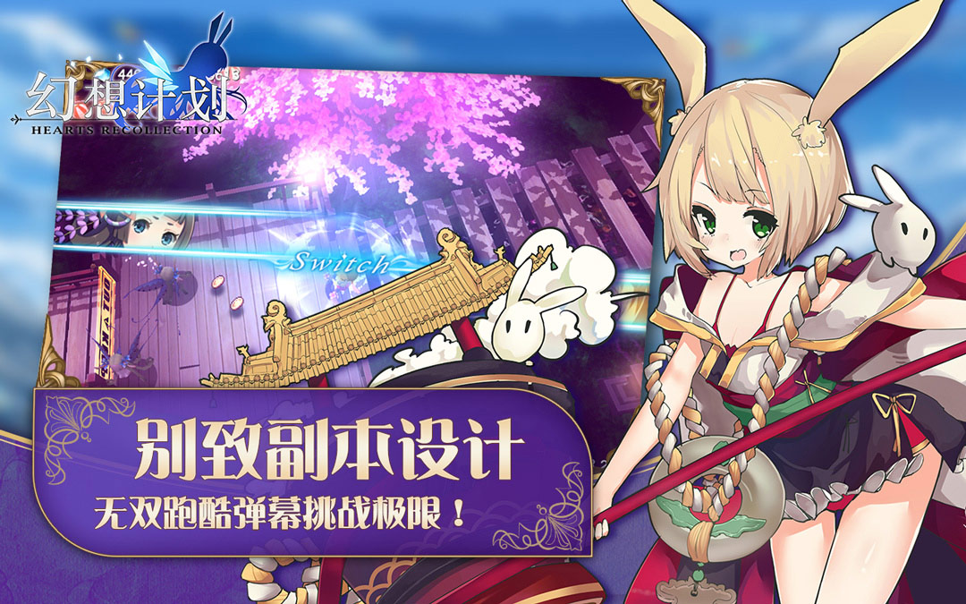 Screenshot 4: 幻想計劃 (簡中版)