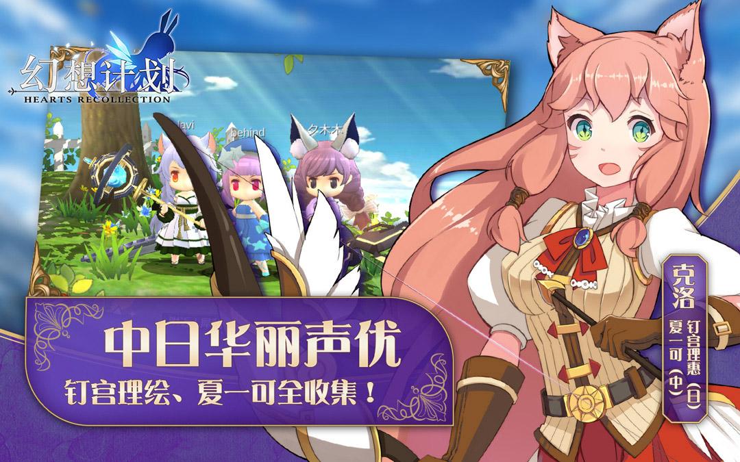 Screenshot 2: 幻想計劃 (簡中版)